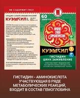 Продукт симбиотический «КуЭМсил L-гистидин цинк заживление»