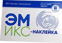 Эмикс-наклейка